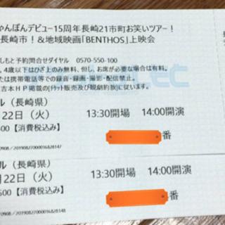 長崎亭キヨちゃんぽんのチケット