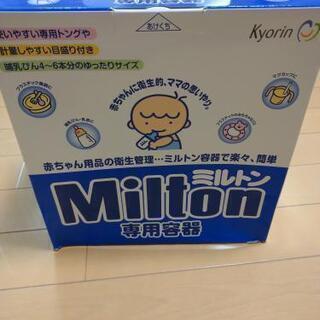 無料可!ミルトン&オムツ袋