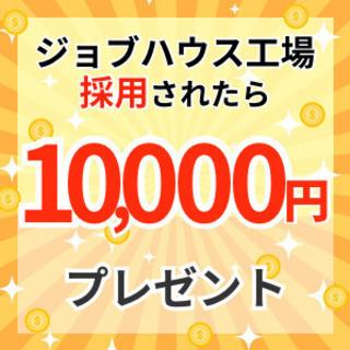 《横浜市鶴見区》【時給1,600円】人気の機械オペレータ!横浜市...