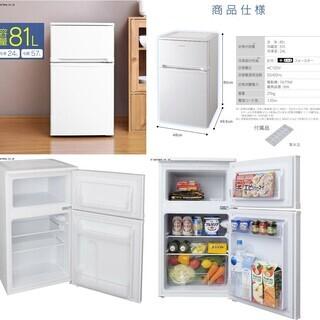 【中古】【美品】冷蔵庫 アイリスオーヤマ  81L 2ドア ノン...