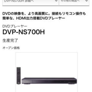 ★お譲り先決定済★SONY DVDプレーヤー DVP-NS700H