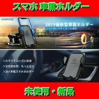 【最終セール!】【業界初全面保護設計】車載ホルダー VANMAS...