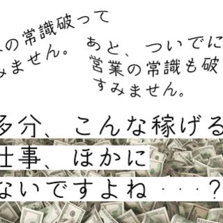 【完全未経験歓迎】稼ぎたいを応援!10,00万円超え多数評価され...