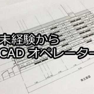 ◎未経験歓迎/研修あり!◎事務兼CADオペレーター(設計・施工図...