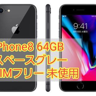 iPhone8 64GB スペースグレー au 未使用 SIMフ...