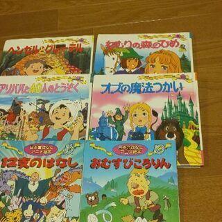 絵本 六冊セット(世界名作ファンタジー、日本昔ばなし)