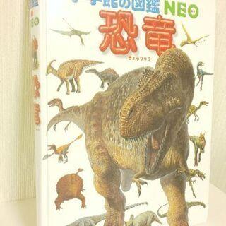 恐竜図鑑 (小学館)