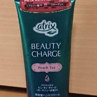 未使用 アトリックス  美容液ハンドクリーム
