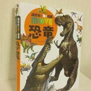 講談社の動く図鑑MOVE 『 恐竜 』DVD付き