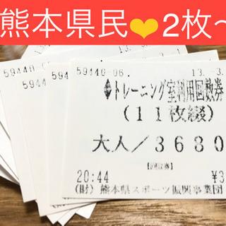 熊本県立総合体育館 トレーニング室の回数券8枚