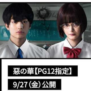 《映画招待券》10/20(日)悪の華 AI探偵 マジLOVEキン...