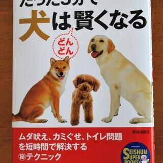 【完売】極上 犬のしつけ本 カリスマ訓練士 ㊙テクニック