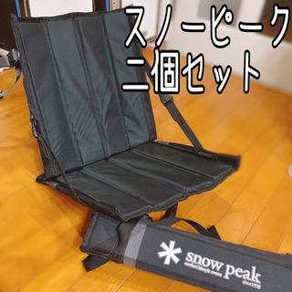 スノーピーク 座椅子 2個セット
