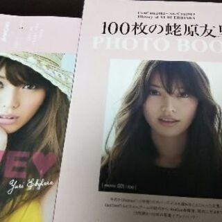 100枚の蛯原友里PHOTO BOOK