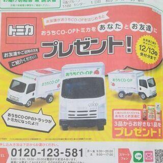 おうちコープ 紹介キャンペーン