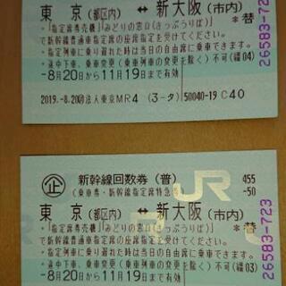 新幹線 回数券 新幹線⇔東京 2枚セット(送料無料)