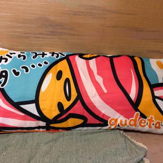 ぐでたま 抱き枕 【無料】