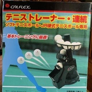 テニストレーナー