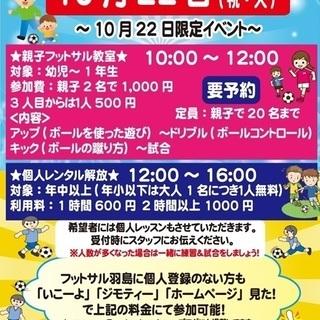 10月22日限定イベント 親子フットサル教室・個人レンタル開放