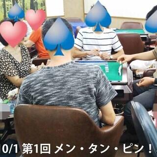 第5回ノーレートー麻雀オフ会