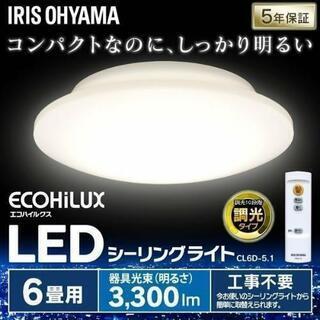 新品未開封 LEDシーリングライト  〜8畳