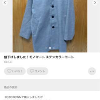 モノマート コート メンズ XL