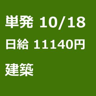 【急募】 10月18日/単発/日払い/品川区:【面接不要・日払い...