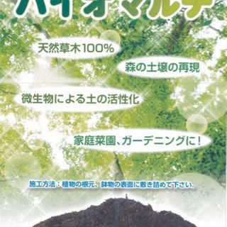 バイオマルチ 天然草木100%  家庭菜園 ガーデニング 腐葉土 堆肥 保水 植木鉢 植物 肥料の画像