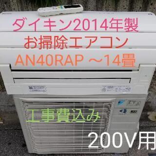取り置き中◎設置込み❗ダイキン2014年製 AN40RAP ~14畳