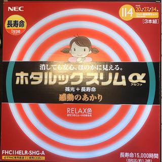 3連蛍光灯・NECホタルックススリムα
