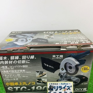新興製作所 STC-190 卓上丸ノコ 展示品のため箱に汚れ有 ...