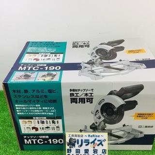 新興製作所 MTC-190 チップソー切断機 展示品のため箱に汚...