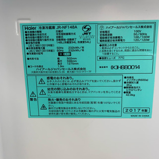 冷蔵庫 148L 2017製