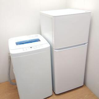 冷蔵庫 洗濯機 生活家電セット ハイアール 高年式 ひとり暮らしに
