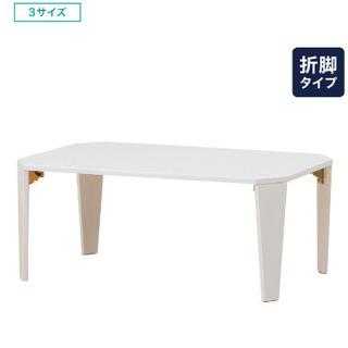 ニトリ ローテーブル 折りたたみ 白