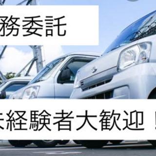《急募》愛知県内配送ドライバー募集!!