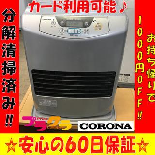 A1853☆石油ファンヒーター在庫多数☆コロナ2010年製石油フ...