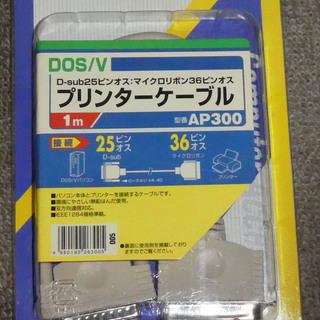 プリンターケーブル D-sub25ピンオス:マイクロリボン36ピ...