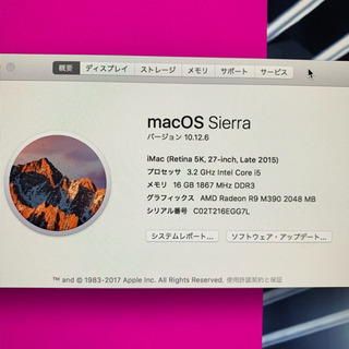 最終値下げ!Apple iMac Retina 5K 27inc...