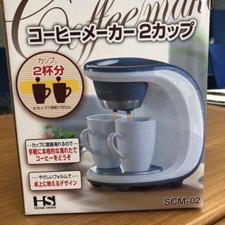 新品 コーヒーメーカー