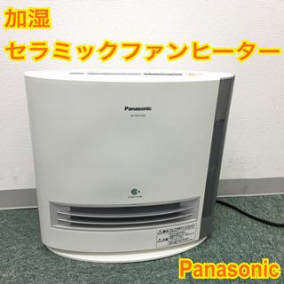 【ご来店限定】Panasonic 加湿セラミックファンヒーター ...