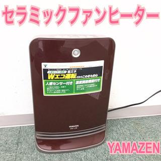 【ご来店限定】山善 セラミックファンヒーター 2013年製