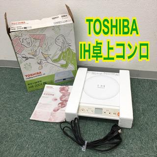 【ご来店限定】TOSHIBA IH卓上クッキングヒーター 2009年製