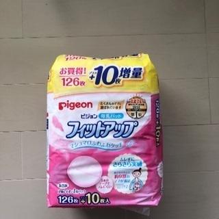 母乳パッド<ピジョン フィットアップ136枚>