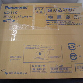 パナソニック IH調理器 KZ-11C 未使用