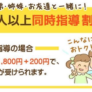 【角田市😄家庭教師ランナーのペアレッスンは指導料がとってもお得❗...