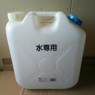 水専用ポリタンク