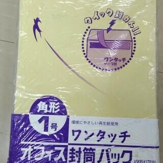 角1(B4サイズ)・角2(A4サイズ) 封筒