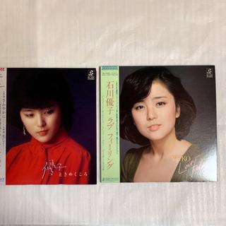 石川優子 LPレコード 2枚セット