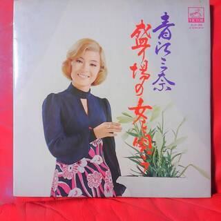 LPレコード 青江三奈 「酒場の女を唄う」